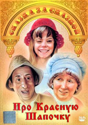 Красная шапочка / red riding hood (2011) hdrip / bdrip 720.